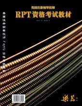 吴红江译:《美国注册钢琴技师RPT资格考试教材》  191209